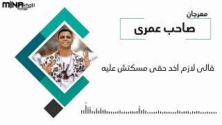 تحميل و مشاهدة مهرجان صاحب عمرى عايش ما بين بشر زباله غناء وتوزيع أبوالشوق 2019 MP3