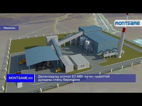 Даланзадгад хотноо 63 МВт хүчин чадалтай дулааны станц баригдана