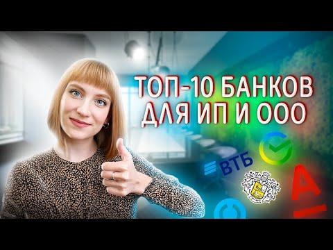 Какой выбрать банк для ИП и ООО: Тинькофф, Точка, Альфа. Рейтинг 10 лучших банков для бизнеса с РКО.
