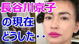 超悲報長谷川京子さん39の現在・・・マジかよwww画像あり
