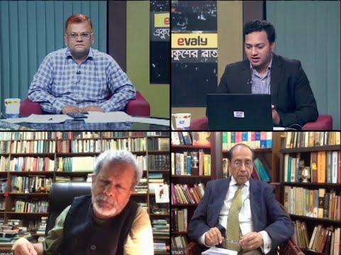 Ekusher Rat || আজকের বিষয়ঃ সংকটে-শান্তিতে জাতিসংঘের ভূমিকা ।। 24 October 2020 || ETV Talk Show