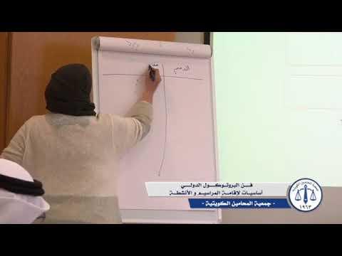 جمعية المحامين الكويتية - فـن البروتــوكول الدولـي  أساسيــات لإقامـــة المراسيــم و الأنشطـــة