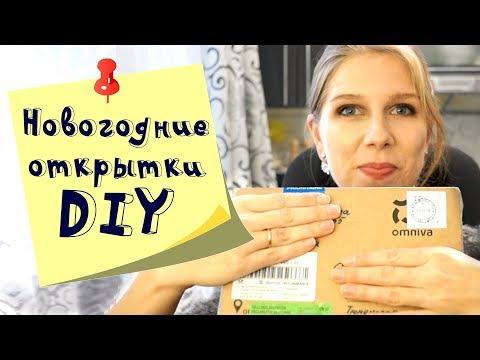 Новогодний обмен открытками ручной работы: DIY и распаковка!