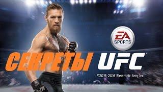 Советы и секреты по игре UFC Mobile EA #1