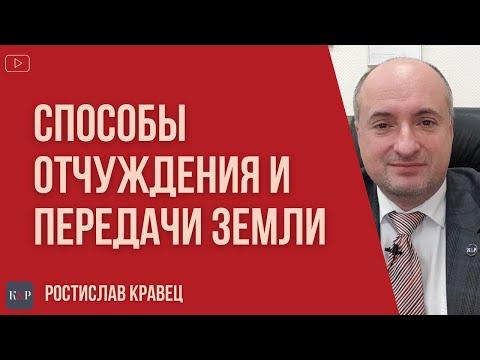 Способы отчуждения и изменения собственника земли | Адвокат Ростислав Кравец - W5sPDv4srMI