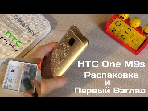 HTC One M9S: Распаковка и Первый Взгляд