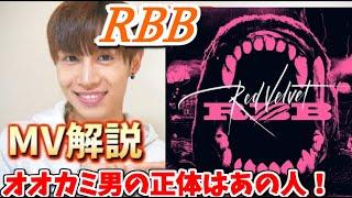 【Red Velvet RBB】意味が分かると実は恐ろしいMVだった![MV解説]