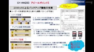 JVCケンウッド 業務用4Kメモリーカードカメラレコーダー GY-HM200新製品セミナー