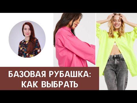 Видеолекция: Базовый гардероб: как выбрать рубашку правильно