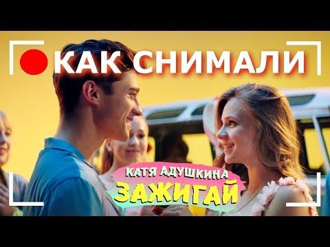 Как снимали: Катя Адушкина - Зажигай!
