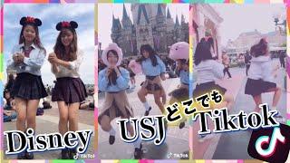 ディズニーでもユニバでもTiktokでパリピダンス Tokyo Disneyland Tiktok Dancing Highschool Students