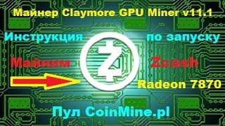 ZCash - полная инструкция по запуску майнера Claymore-s v12.5