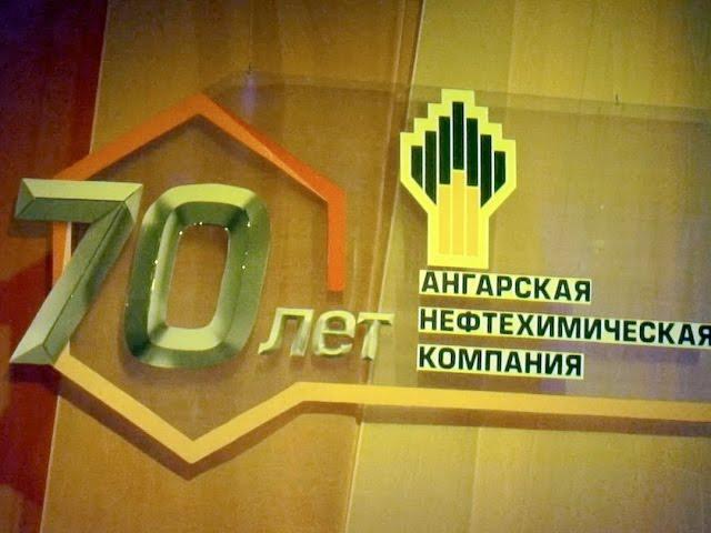 Газохимия будет развиваться в Ангарске