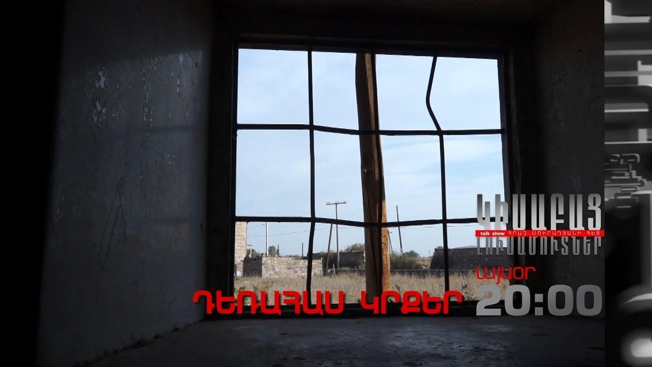 Kisabac Lusamutner anons 06.11.17 Derahas Krqer