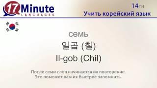 Учить корейский язык (бесплатный видеоурок)