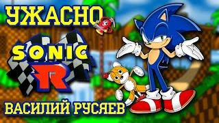 Ужасно - Sonic R