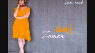 اغاني طرب MP3 Oumeima El Khalil - Fi Akher Al Ashyaa | أميمة الخليل - في آخر الأشياء تحميل MP3