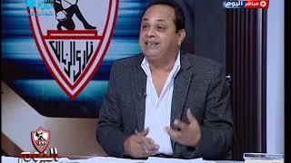 الزمالك اليوم مع طارق سعدة|حلقة يتمني حسن مصطفي وهشام حطب مسحها 29-10-2018