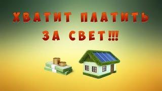 Солнечная батарея.электростанция для дома ДЕШЕВО и ПРОСТО новый доступный тип панелей Solar panel