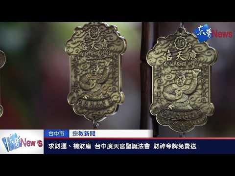 求財運、補財庫 台中廣天宮聖誕法會 財神令牌免費送