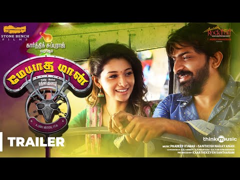Meyaadha Maan - Official Trailer
