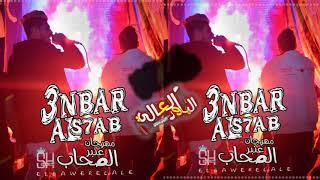 تحميل اغاني الباور العالي مهرجان عنبر الصحاب تايسون و موزه 2018 elpower el3aly MP3