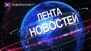 Лента Новостей 9 августа 2018