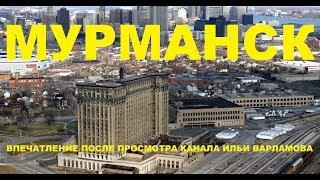 Детройт или Мурманск - где круче? (Канал зла и негатива)