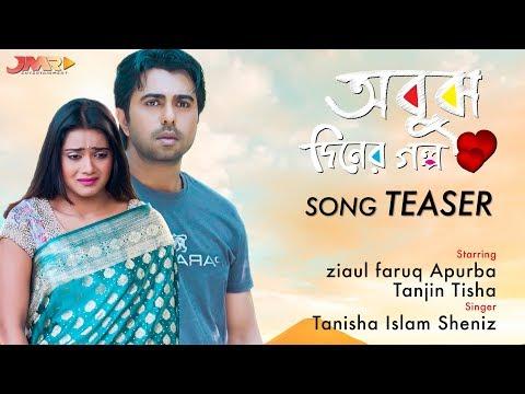 Obuj Diner Golpo || Bangla Natok New Songs 2019 || Teaser || Sheniz || Apurba || Tanjin Tisha
