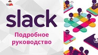 Slack.Подробноеруководство