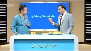 دبستان بو علی - قسمت یکصد و شصت و چهارم