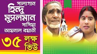 Pala Gaan Hindu Musolman | Aynal Boyati & Papiya | পালাগান হিন্দু মুসলমান | আয়নাল ও পাপিয়া