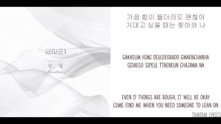 Goodbye - 2NE1 Lyrics [Han,Rom,Eng] [Colour Coded] / [Color Coded]