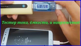 Обзор: USB Тестер 3 в 1 (ток, напряжение, ёмкость)