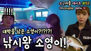 소근커플 데이트#53 낚시왕 소영이?![ENG JPN SUB] Fishing Master SoYoung 釣り王 ソヨン