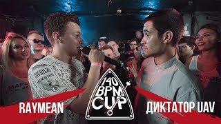 140 BPM CUP: RAYMEAN X ДИКТАТОР UAV (II этап)