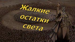 Почему Силы Света так уступали Саурону в Войне Кольца?   Властелин Колец