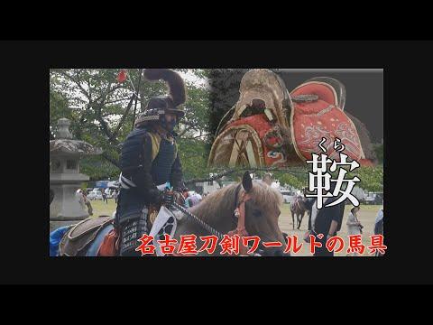名古屋刀剣ワールドの馬具~鞍(くら)~