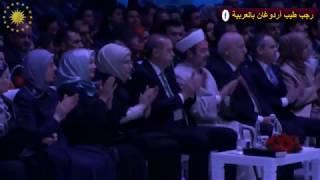 تحميل اغاني مجانا أردوغان يستمع لنشيد طلع البدر علينا في احتفالية ذكرى المولد النبوي