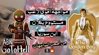 تحميل اغاني مجانا ابن سوريا تحداني بأقوى لاعب في كلانه ! ???????? PUBG MOBILE