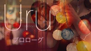 mqdefault - 【トランペット】プロローグ/Uru【演奏してみた】【中学聖日記】トランペット ソロ