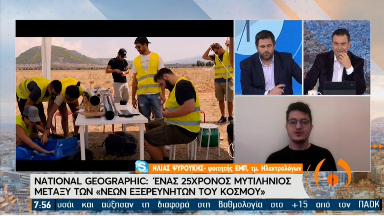 Ένας πύραυλος «εκτόξευσε» Έλληνα φοιτητή στους «Εξερευνητές του Κόσμου» | 28/01/2021 | ΕΡΤ