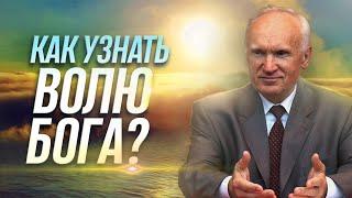 Как узнать волю Божию для принятия какого-либо решения? ‒ Осипов А.И.