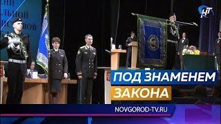Главный судебный пристав России Дмитрий Аристов передал новгородскому подразделению ведомственное знамя
