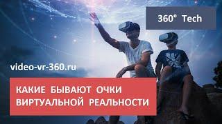 Какие бывают очки виртуальной реальность? Очки для просмотра VR