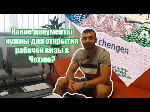 Какие документы нужны для открытия рабочей визы в Чехию?