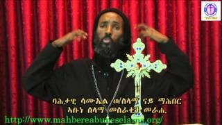 Mahber Abune Selama, Nay Bahtawi Samuel Welde Selama Sibket Arbea Tsom Zewerede Qorontos Monastry