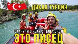 Рафтинг в Турции за 25$ - Опять Наврали, Света в Панике, Привет Цистит