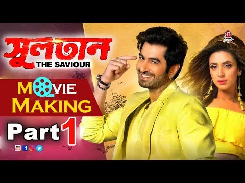 Sultan The Saviour | Movie Making | Jeet | Mim | Priyanka | Raja Chanda | Part 1