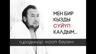 Мыктыбек АРСТАНБЕК. #1.